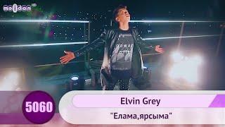 "Elvin Grey (Радик Юльякшин) - ""Елама, ярсыма"" | HD 1080p"