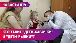 В Башкирии впервые реабилитируют людей с редкими заболеваниями кожи