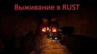 Стрим по Rust. Нас рейдят, но мы не сдаемся. Выживание на официальном сервере. Стрим+общение.
