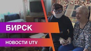 Новости Бирского района от 03.11.2020