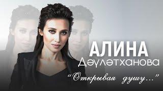 """Первый сольный концерт Алины Давлетхановой """"Открывая душу..."""""""
