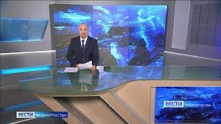 Вести-Башкортостан - 06.03.20