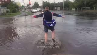 Потоп в Тюмень после ливня. 29.07.2019 Гроза, дождь.
