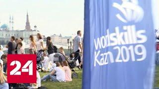 WorldSkills в Казани: до старта осталось несколько дней - Россия 24