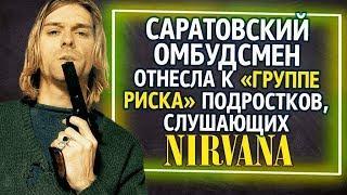 Из России с любовью. Саратовский омбудсмен отнесла к группе риска подростков, слушающих Nirvana