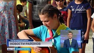 Новости районов: пансионат в селе Шарипово и подготовка к Курбан-байраму в Старобалтачево