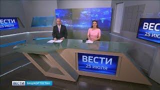 Вести-Башкортостан - 25.07.19