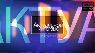 """""""Актуальное интервью"""" от 4 декабря  2019 г.Янаул"""