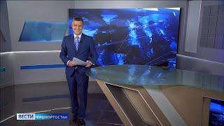 Вести-Башкортостан – 03.09.20