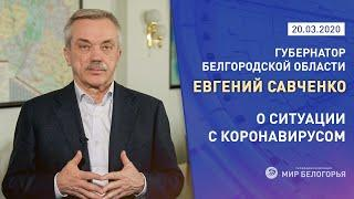 Евгений Савченко прокомментировал ситуацию с коронавирусом на 20 марта