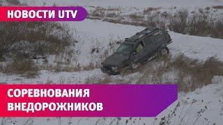 В Башкирии спортсмены на внедорожниках выявляли лучшего в преодолении снежных препятствий