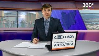 Новости Белорецка от 8 февраля. Полный выпуск