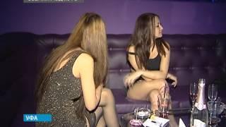 В Уфе полицейские пресекли деятельность притона для занятия проституцией