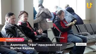 """Новости UTV. Аэропорту """"Уфа"""" присвоили имя Мустая Карима"""