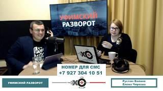 «Уфимский разворот» Зариф Байгускаров про закон о валежнике и угрозы журналистам в соцсетях