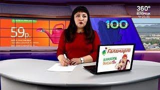 Новости Белорецка на башкирском языке от 16 мая 2019 года. Полный выпуск