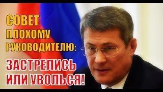 Глава Башкирии о работе руководителя ГИБДД: «либо застрелись за углом, либо уйди потихонечку»!