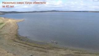 Насколько обмелело озеро Ургун за 40 лет