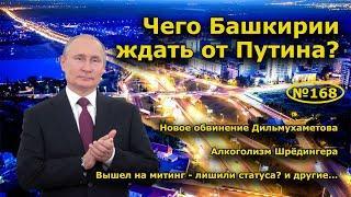 """""""Чего Башкирии ждать от Путина?"""". """"Открытая Политика"""". Выпуск - 168"""