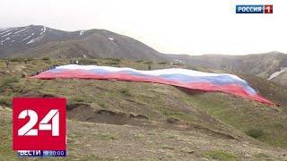 На склоне Авачинского вулкана установили рекордный триколор - Россия 24