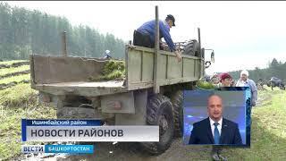 Новости районов - 13.05.19