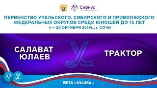Хоккейный матч. 12.10.19. «Салават Юлаев» - «Трактор»