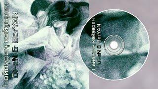Di-eN & BerYAN-Һөйөүҙең көйҙәрен/Мелодии любви/Melodies of love
