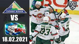 САЛАВАТ ЮЛАЕВ - АК БАРС (18.02.2021)/ ЧЕМПИОНАТ КХЛ/ KHL В NHL 20! ОБЗОР МАТЧА