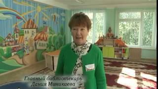 """Конкурсная работа """"Лучшая библиотека РБ - 2017"""" город Агидель"""