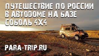 Путешествие по России в автодоме на базе Соболь 4x4