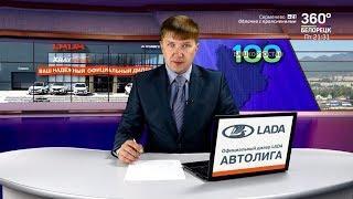 Новости Белорецка на русском языке от 5 июля 2019 года. Полный выпуск.