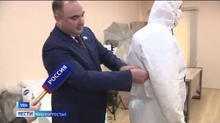 В Башкирии начнут первое в стране производство защитных костюмов с системой вентиляции