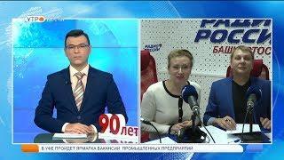 ГТРК «Башкортостан» отмечает 90-летие «Радио России Башкортостан»