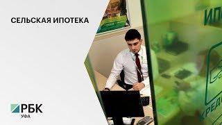 Более 500 жителей РБ воспользовались льготной программой сельская ипотека