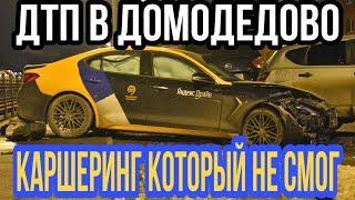 """ДТП в Домодедово: Автомобиль """"Яндекс.Драйв"""", взмыв в воздух, врезался в припаркованный Nissan."""