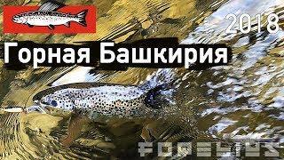 Ловля ручьевой форели. Горная Башкирия 2018 / Trout Fishing in Bashkortostan
