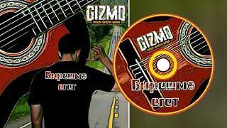 Gizmo-Бирешмә егет/Не сдавайся парень/Don't give up boy(Cover acoustic version)