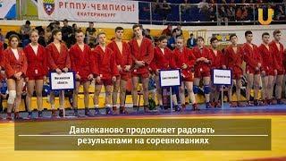 Новости UTV. Новостной дайджест Уфанет (Давлеканово, Раевский) за 15 января