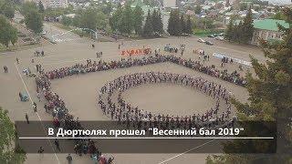 UTV. Новости севера Башкирии за 24 мая (Нефтекамск, Дюртюли, Янаул)