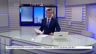Вести-24. Башкортостан - 09.08.18