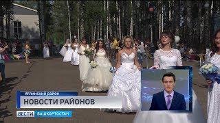 Районные аграрии республики, Парад невест в Иглино и мемориальная доска в Стерлитамакском районе
