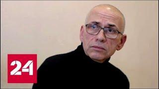 Экс-министр финансов Подмосковья признался во всем для смягчения наказания - Россия 24
