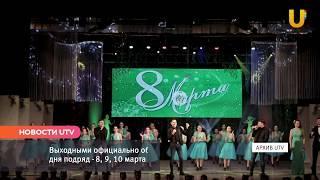 Новости UTV. В России началась короткая рабочая неделя