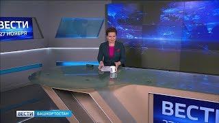 Вести-Башкортостан - 27.11.19