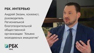 РБК. ИНТЕРВЬЮ. Андрей Зюзин