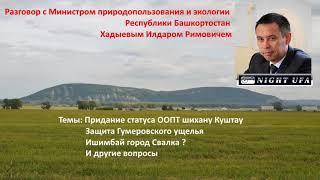 Разговор с министром природопользования и экологии Башкортостана.