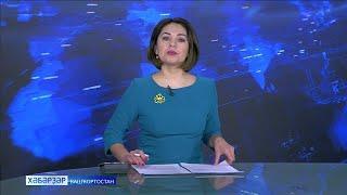 Хәбәрҙәр - 23.03.2021 Новости Башкортостан
