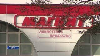 В семи районах Башкирии запретили открывать магазины «Магнит»