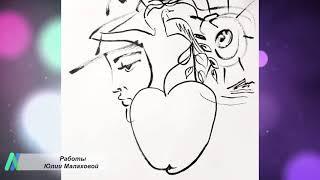 Художник Юлия Малахова (город Уфа, проект «Любимые художники Башкирии»)