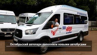 UTV. Новости запада Башкирии за 16 августа